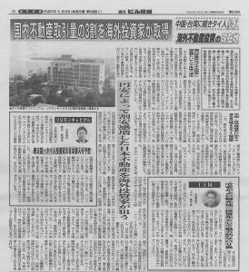 週刊ビル経営(2015.5.18)4