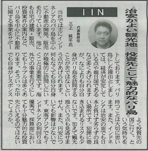 週間ビル経営(2015.5.18)1