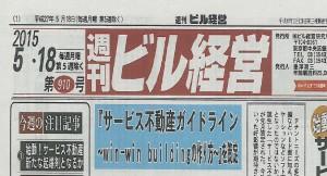 週刊ビル経営(2015.5.18)2